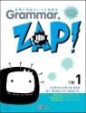 문제로 개념 잡는 초등 영문법 Grammar, Zap! 기본 1