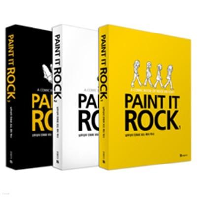 Paint it Rock (희귀도서,상급)1~3완결