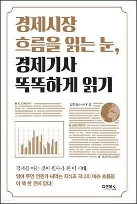 [대여] 경제시장 흐름을 읽는 눈, 경제기사 똑똑하게 읽기
