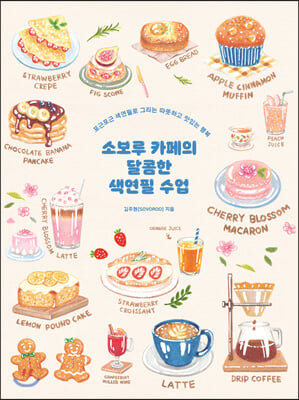 소보루 카페의 달콤한 색연필 수업