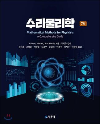 수리물리학