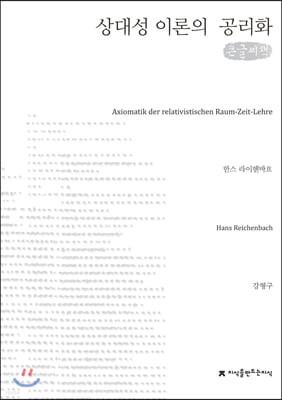 상대성 이론의 공리화 큰글씨책