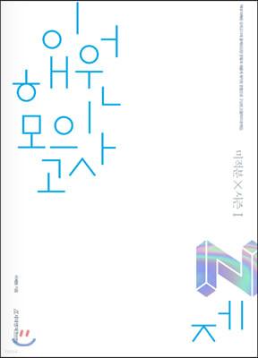 2021 이해원 모의고사 N제 미적분 시즌1