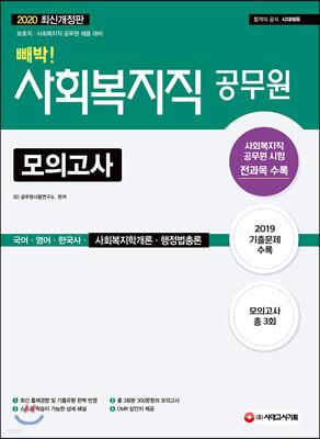 2020 사회복지직 공무원 빼박 모의고사