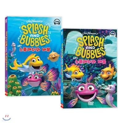 스플래쉬와 버블(splash and bubbles) 시즌1+시즌2 12종세트(영한대본 온라인제공) 유아영어DVD 영어DVD
