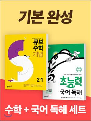 큐브수학S 개념 start 2-1 (2020년) + 초능력 국어 독해 2단계 2학년