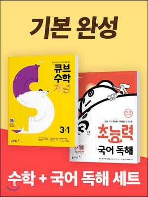 큐브수학S 개념 start 3-1 (2020년) + 초능력 국어 독해 3단계 3학년