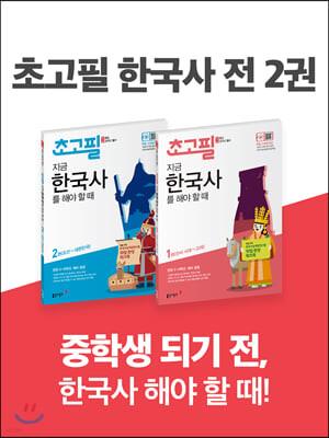 초고필 한국사 1~2권 세트 (전 2권)