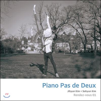 김지현 / 김소현 - 피아노 파드두: 랑데부 1집 (Piano Pas de Deux: Rendez-vous 01)