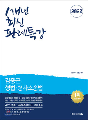 2020 ACL 김중근 형법·형사소송법 1개년 최신 판례특강