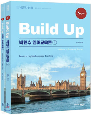 New Build-up 박현수 영어교육론 2