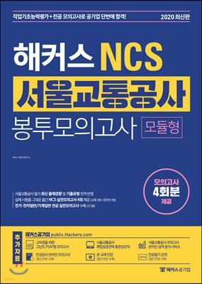 2020 해커스 NCS 서울교통공사 봉투모의고사 [모듈형]