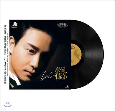 장국영 (張國榮) - 奈何情深 (나하정심) [LP]