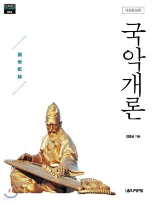 국악개론 [ 개정증보판 ]