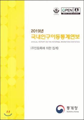 2019년 국내인구 이동통계 연보