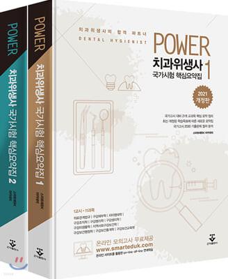2021 POWER 치과위생사 국가시험 핵심요약집 세트