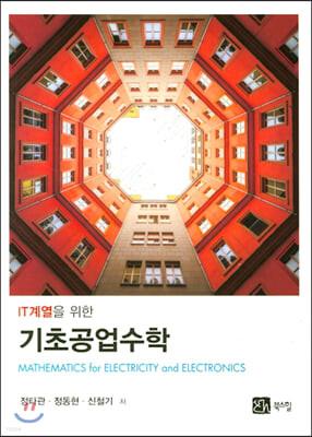 IT계열을 위한 기초공업수학