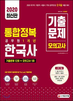 2020 통합정복 공무원 1개년 한국사 기출문제/모의고사