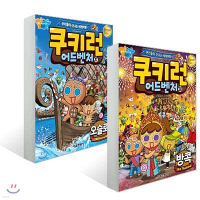 쿠키런 어드벤처 37~38권 세트