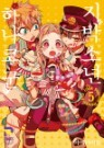 지박소년 하나코 군 5