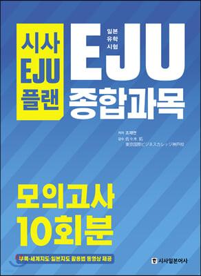 시사 EJU 플랜 일본유학시험 EJU 종합과목 모의고사 10회분