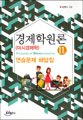 경제학원론 미시경제학 연습문제 해답집