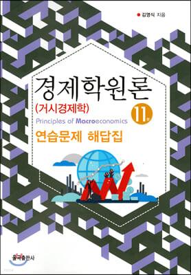 경제학원론 거시경제학 연습문제 해답집