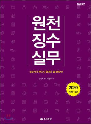 2020 원천징수실무