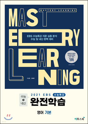 2021 EBS 수능특강 완전학습 영어 기본 (2020년)