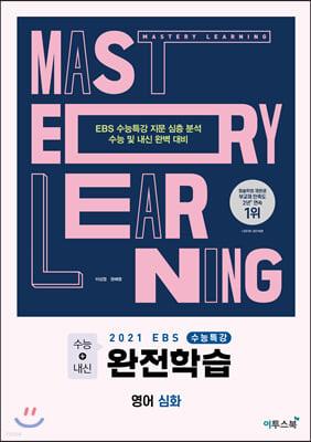 2021 EBS 수능특강 완전학습 영어 심화 (2020년)