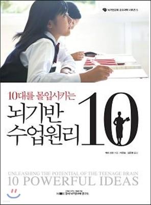 10대를 몰입시키는 뇌기반 수업원리 10