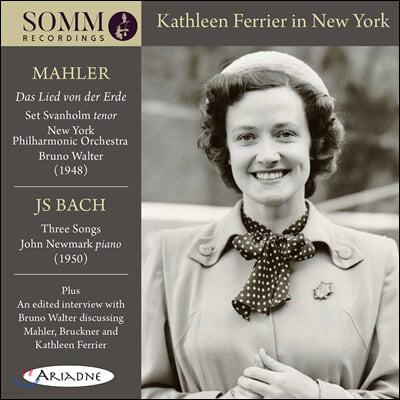 캐슬린 페리어 뉴욕 콘서트 (Kathleen Ferrier in New York)