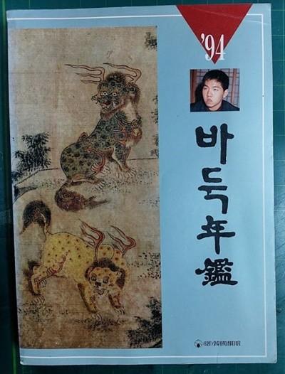 1994년 바둑연감 / 한국기원