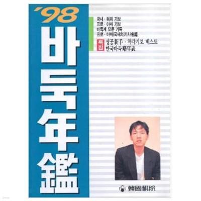 1998년 바둑연감 / 한국기원