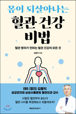 몸이 되살아나는 혈관 건강 비법