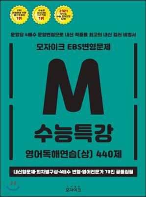 모자이크 EBS 변형문제 수능특강 영어독해연습(상) 440제