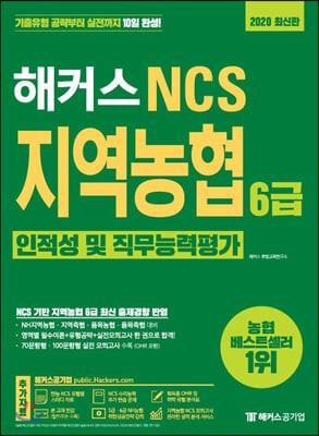 2020 해커스 NCS 지역농협 6급 인적성 및 직무능력평가