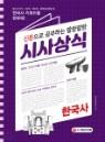 2020 신문으로 공부하는 말랑말랑 시사상식 한국사