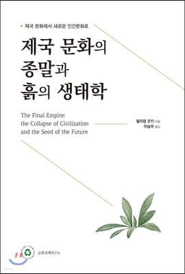 제국문화의 종말과 흙의 생태학