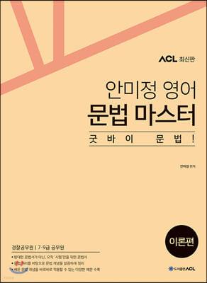 ACL 안미정 영어 문법 마스터 [이론편]