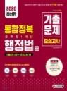 2020 통합정복 공무원 1개년 행정법(각론 포함) 기출문제/모의고사