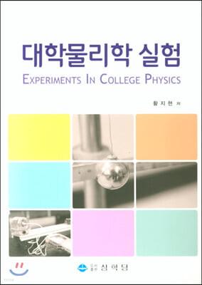 대학물리학 실험