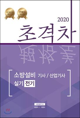 2020 초격차 소방설비기사/산업기사 실기 전기