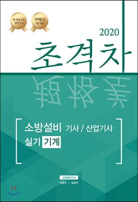 2020 초격차 소방설비기사/산업기사 실기 기계