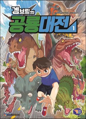 겜브링의 공룡대전 1