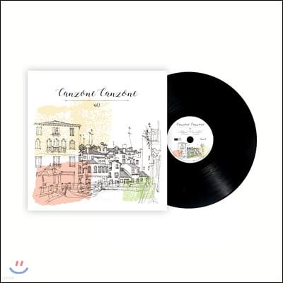 이탈리아 칸초네 명곡 모음집 (Canzone Canzone vol.1) [LP]