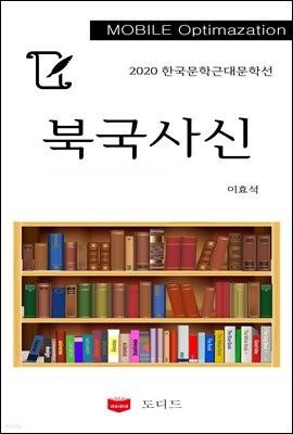 2020 한국근대문학선