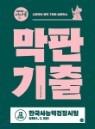 2020 시나공 한국사능력검정시험 막판기출 심화(1,2,3급)