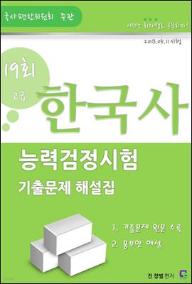 한국사 능력검정시험 제19회(고급) 기출문제 해설집