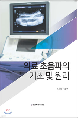 의료 초음파의 기초 및 원리